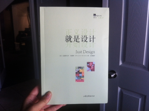 justdesign2